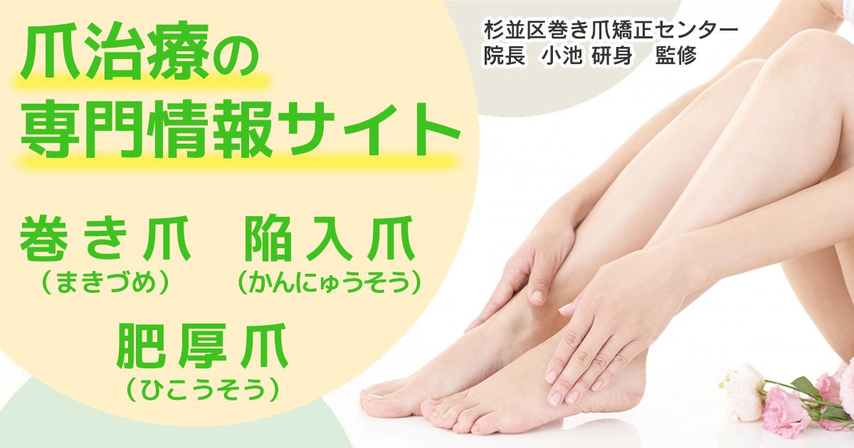 陥入爪 | 東京巻き爪治療 専門情報&サロン