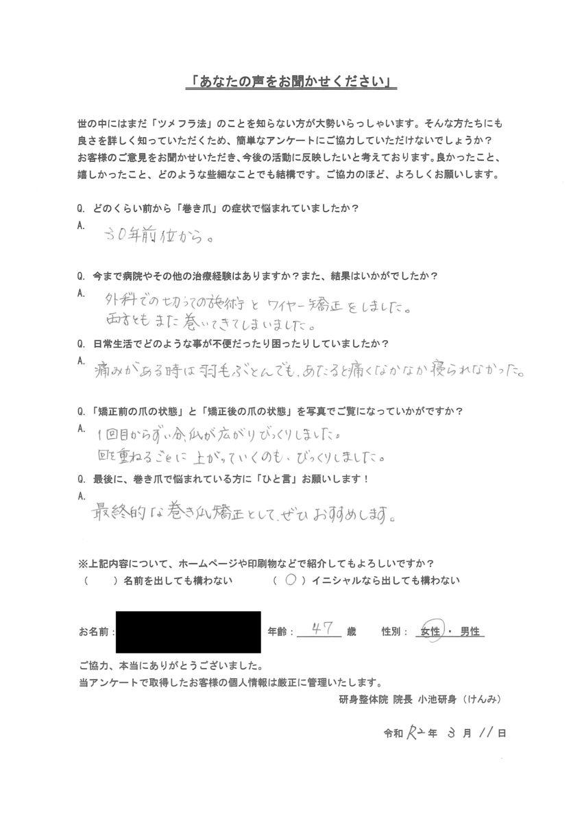 巻き爪治療:東京都武蔵野市40代女性:K・Mさま