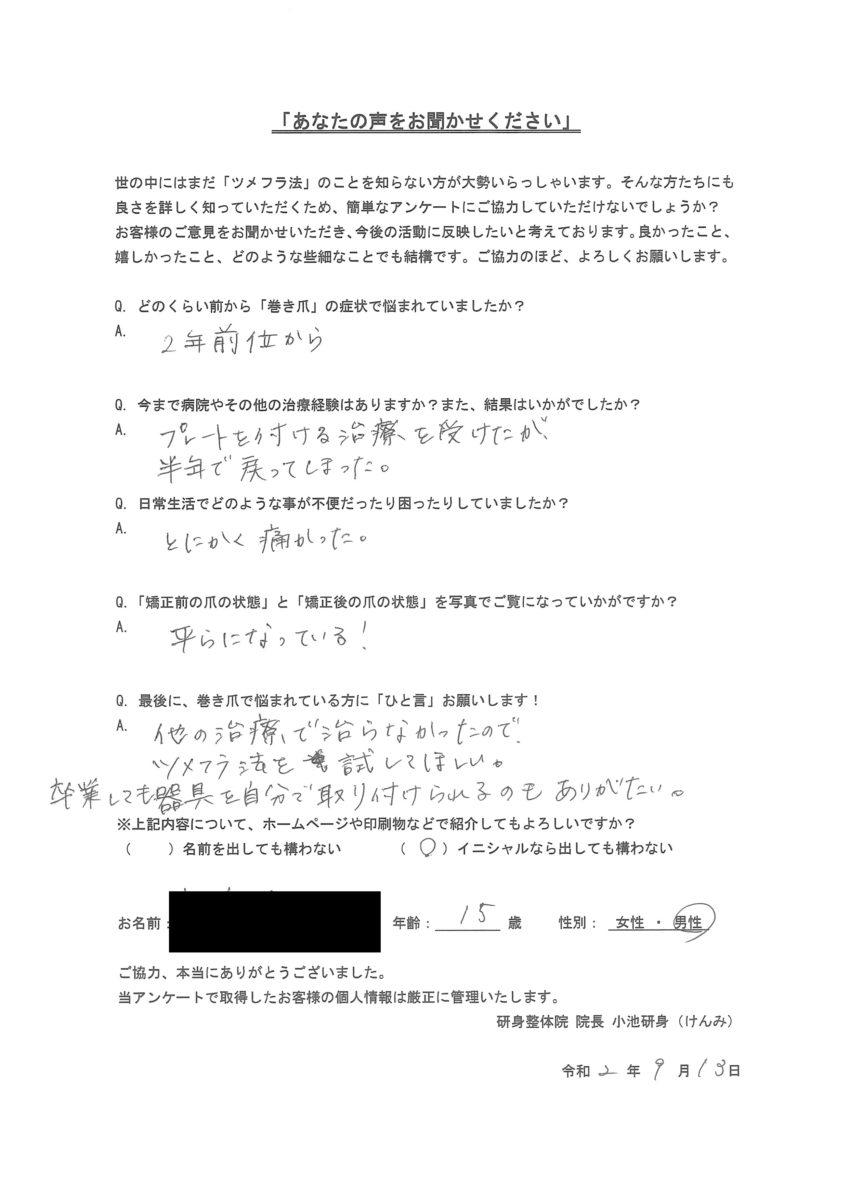 巻き爪治療:東京都武蔵野市10代男性:T・Rさま
