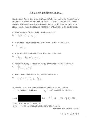 巻き爪治療:東京都杉並区60代女性:T・Kさま