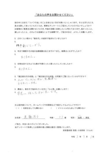巻き爪治療:東京都杉並区50代女性:遠藤淳子さま