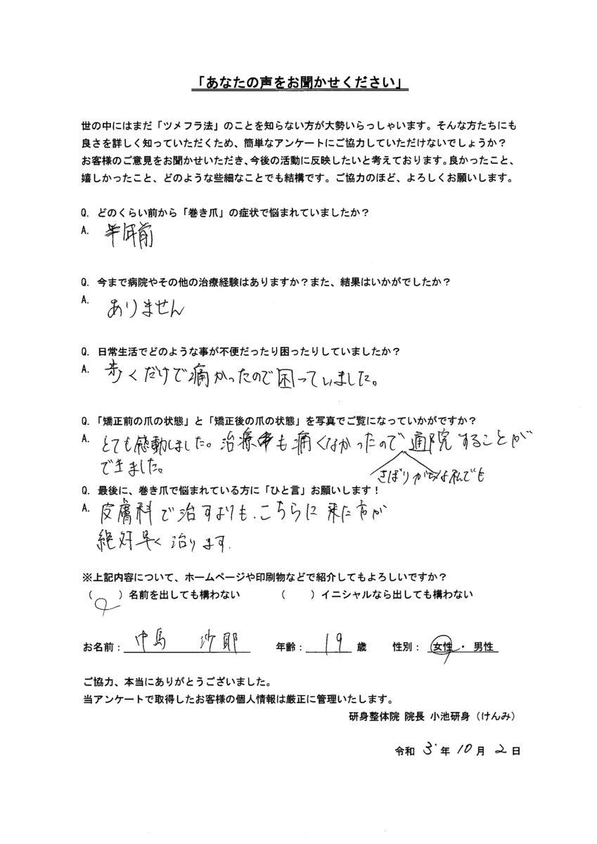 巻き爪治療:東京都杉並区10代女性:中島沙耶さま