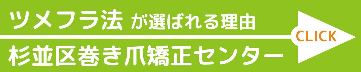 ツメフラ法|東京巻き爪治療 専門情報&サロン