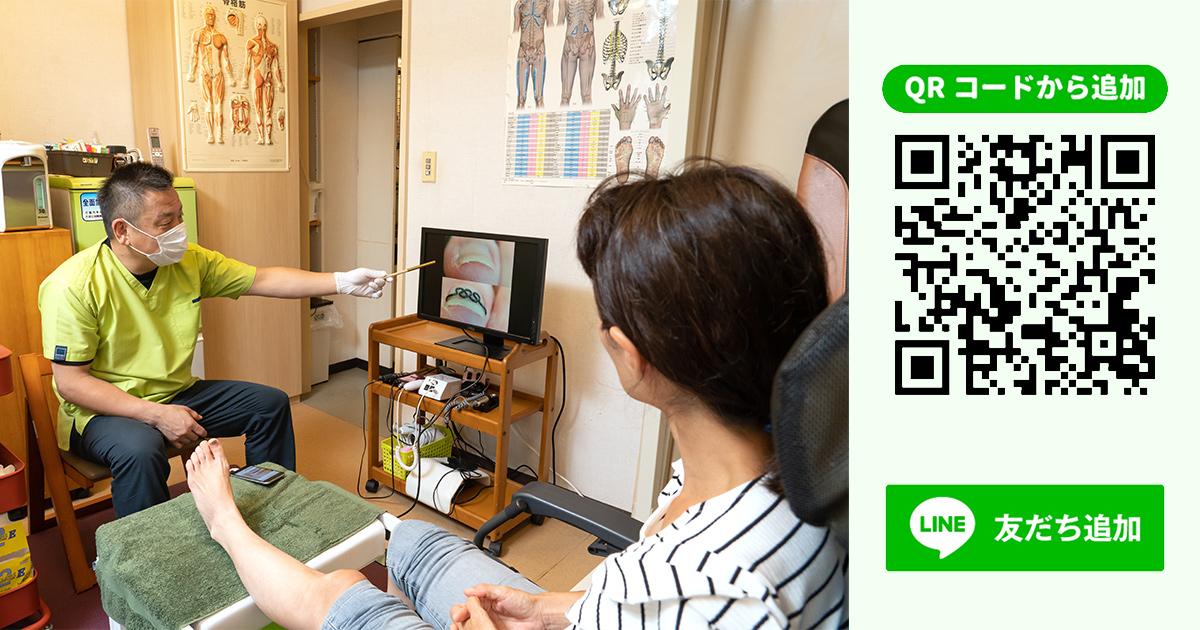 LINE登録|東京巻き爪治療 専門情報&サロン